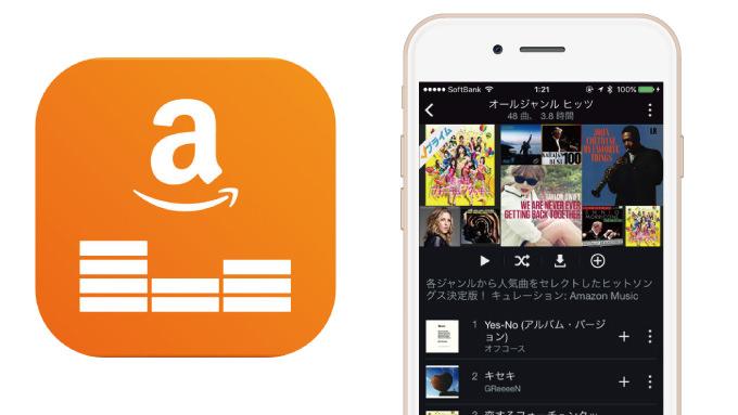 月額換算325円!Amazonが100万曲聴き放題のAmazon Prime Music開始!プライム会員なら無料!