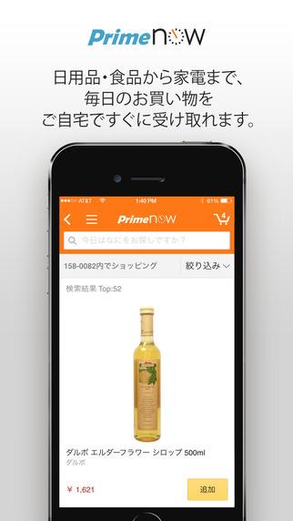 Amazon prime now 2
