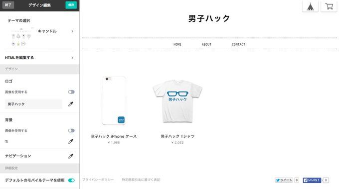 Base online shop 3