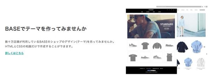 Base online shop 5