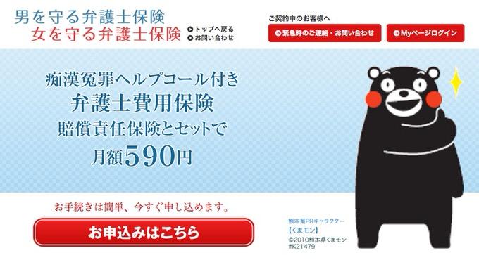 満員電車で通勤している人の味方、月額590円「痴漢冤罪保険」が大人気?!