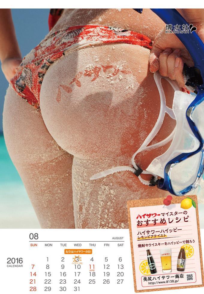 8月 美尻カレンダー