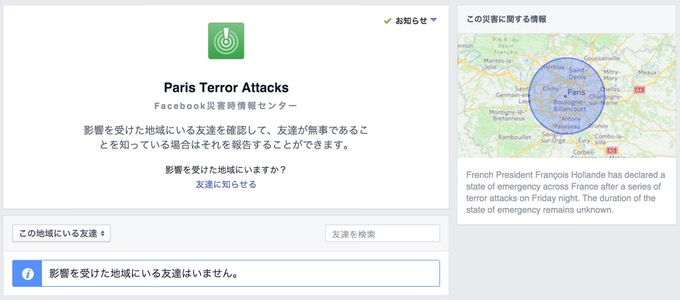 Facebook paris terror attacks