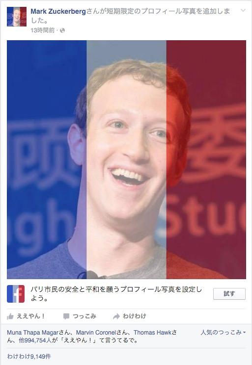 Facebook tricolor