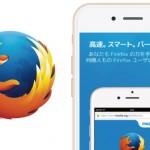 タブがいい感じ!待望のiPhone版「Firefox」が正式にリリース!