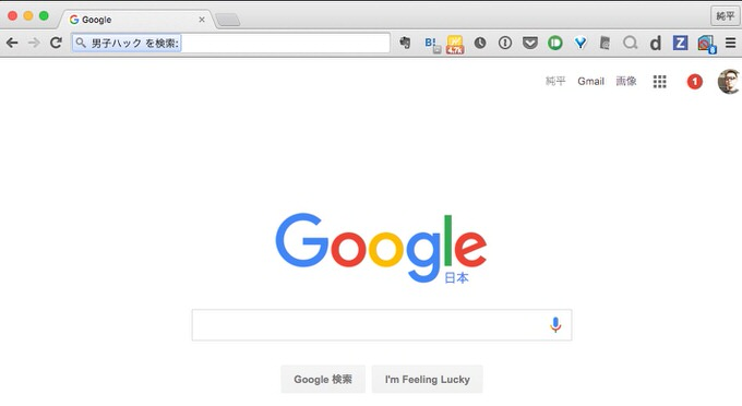 Google chrome tips search 4