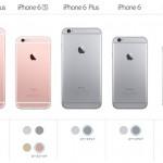 4インチの新型 iPhone が2016年前半に登場?来年発売のiPhone 7 Plusはメモリが3GBに?