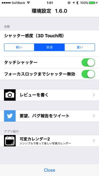 Iphoneapp hanoshishutter 2