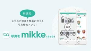 神アプリ登場!スマホ内の写真を自動解析&分類、写真を簡単に見つけ出すアプリ「写真をmikke(ミッケ)」