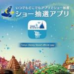 iphoneapp-tokyo-disney-showlottery.jpg