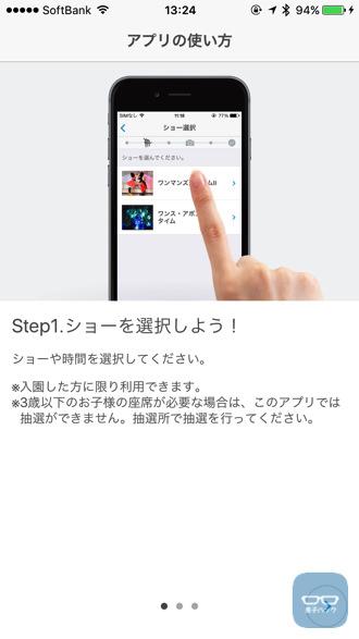 Iphoneapp tokyo disney showlottery 2