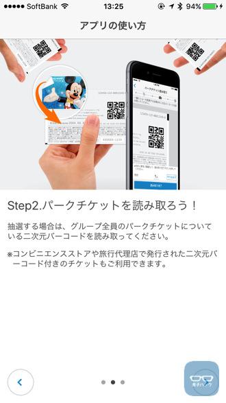Iphoneapp tokyo disney showlottery 3