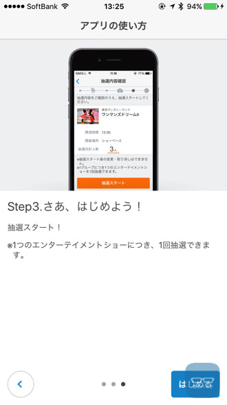 Iphoneapp tokyo disney showlottery 4