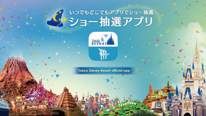 Iphoneapp tokyo disney showlottery