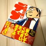 ishikinotakai-debu-book-1.jpg