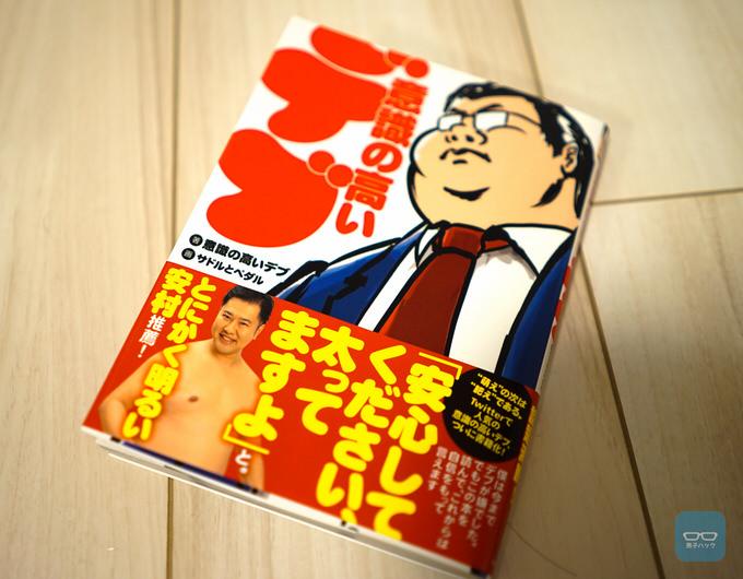 Ishikinotakai debu book 1