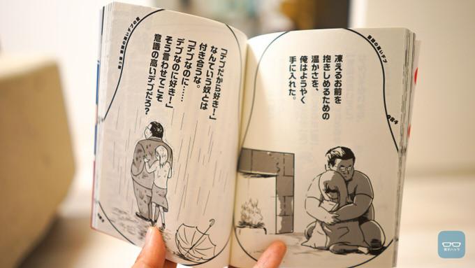 Ishikinotakai debu book 2