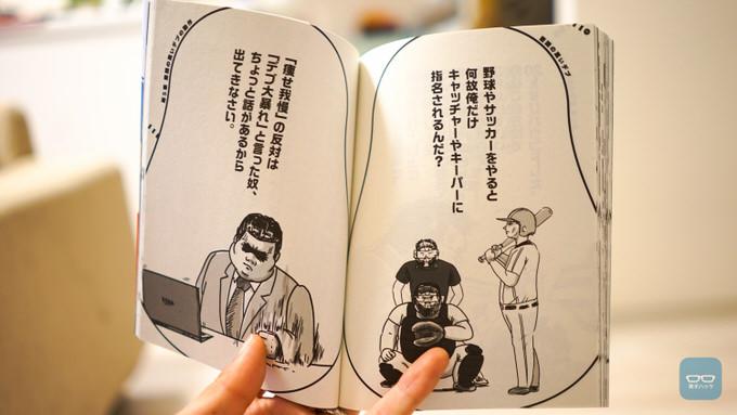 Ishikinotakai debu book 3
