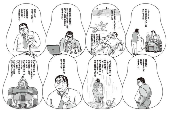 Ishikinotakai debu book 4