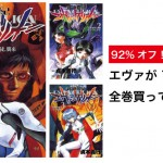 Kindle エヴァが92%オフで1冊50円!全巻買っても700円!