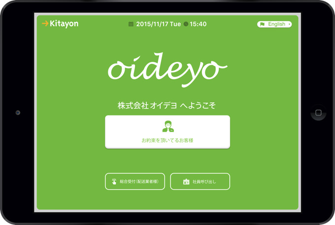 TechCrunchハッカソン2015で優秀作品に選ばれたオフィス向け受付アプリ「→Kitayon(キタヨン)」が2016年1月に正式リリース
