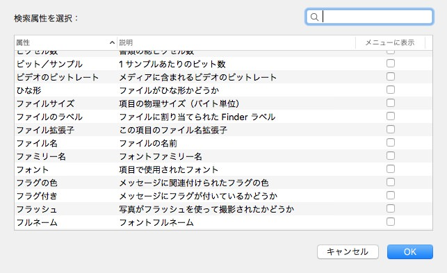 Mac osx tips file search size 3