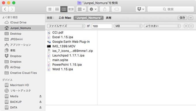 Mac osx tips file search size 4