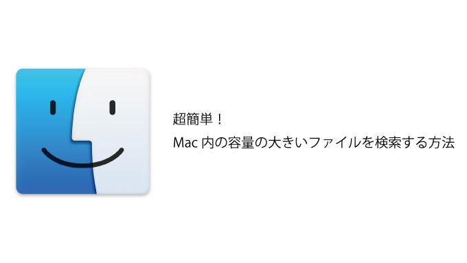 Mac osx tips file search size