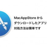 macappstore-cant-be-opened.jpg