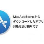 MacAppStoreで購入したアプリが壊れて起動しなくなる不具合が発生中!対処法はアプリ削除後に再DL!