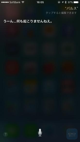 Siri bals 1