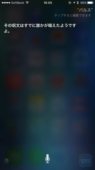 Siri bals 2