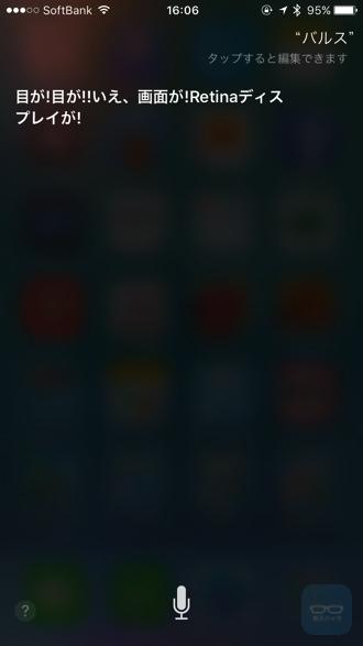 Siri bals 4