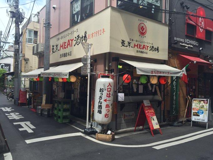 Tokyo meat sakaba 1