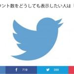 twitter-count-jsoon.jpg