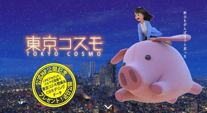 Youtube tokyo cosmo 1