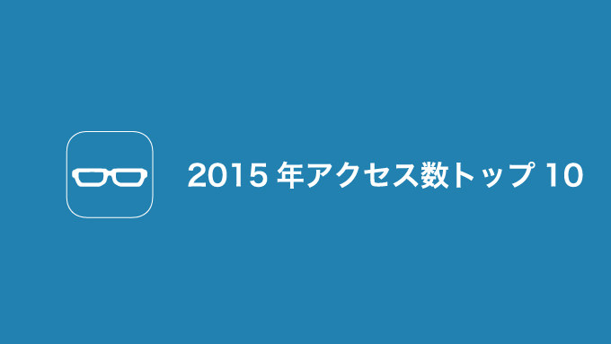 Macが起動しない時の対処法まとめ、ギャル語の日本むかし話など|2015年アクセス数トップ10