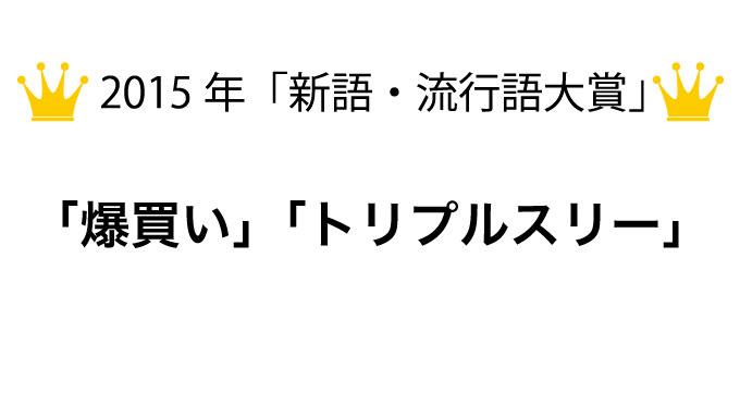 2015年「新語・流行語大賞」発表!大賞は「爆買い」「トリプルスリー」