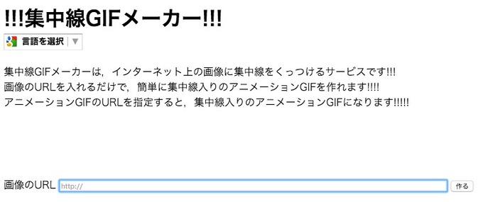 集中線GIFメーカー