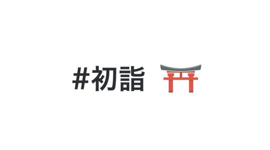 Twitter「 #あけおめ 」など正月限定ハッシュタグで絵文字が表示される