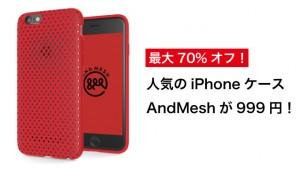 【本日限定】最大70%OFF!人気のiPhoneケース「AndMesh」が999円!
