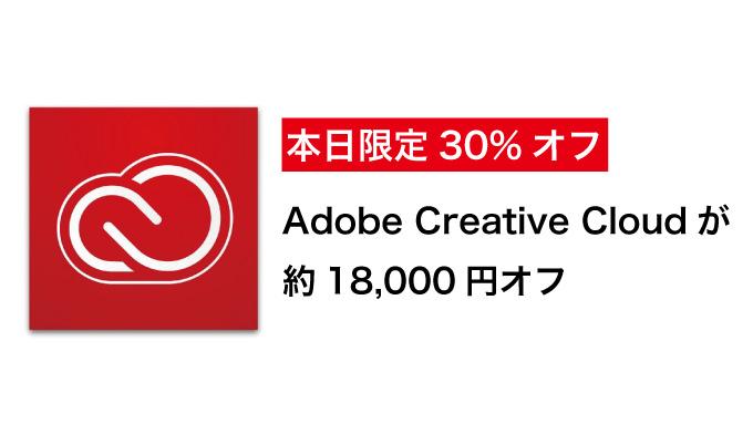 本日限定30%オフ「Adobe Creative Cloud」が約18,000円オフ!