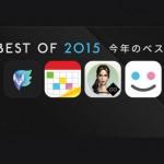 Apple 今年のベストアプリなどを紹介する「BEST OF 2015」を各ストアで公開