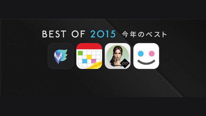 Apple best of 2015