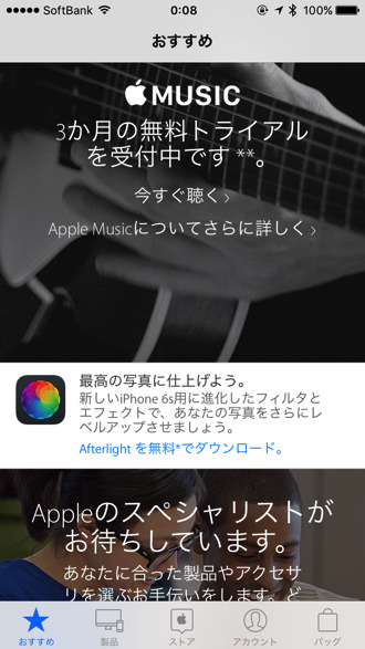 Appsale afterlight 1