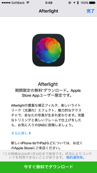 Appsale afterlight 2