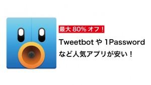 要チェック!Tweetbotや1Passwordなど人気のiPhone・Macアプリがセール中!