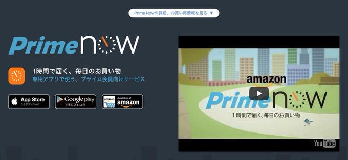 Amazon Prime Now プライム ナウ