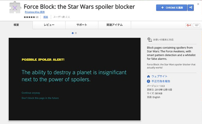Chrome extension force block 3
