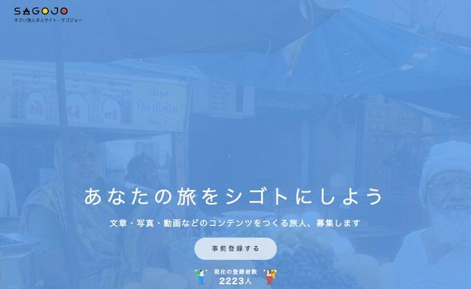 すごい旅人求人サイト  SAGOJO